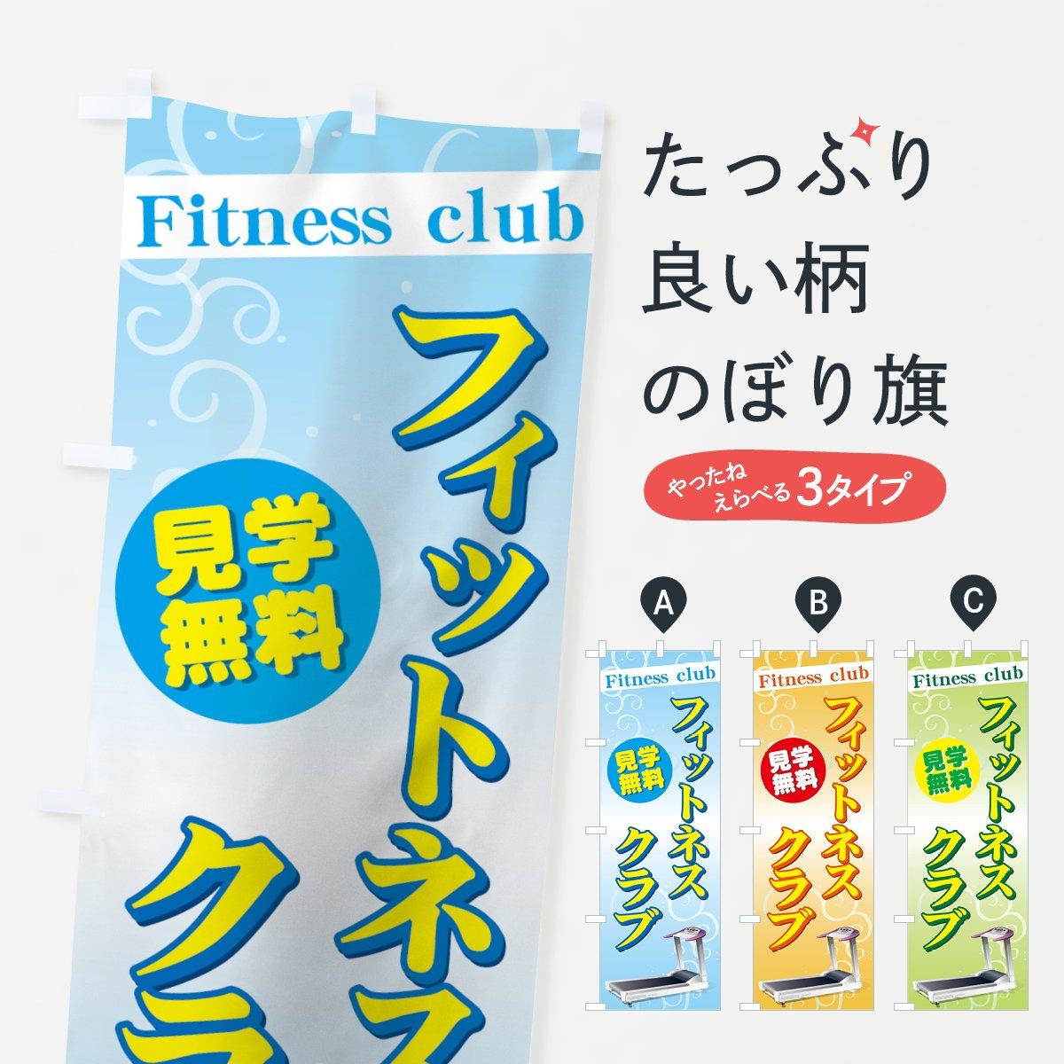 フィットネスクラブのぼり旗 見学無料 Fitness club