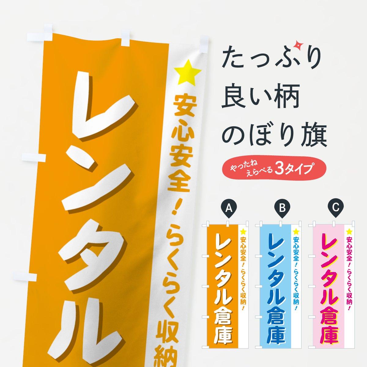 レンタル倉庫のぼり旗【賃貸】[不動産屋]