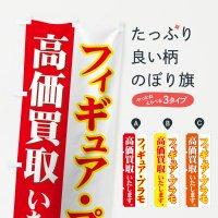 のぼり フィギュア・プラモ高価買取 のぼり旗