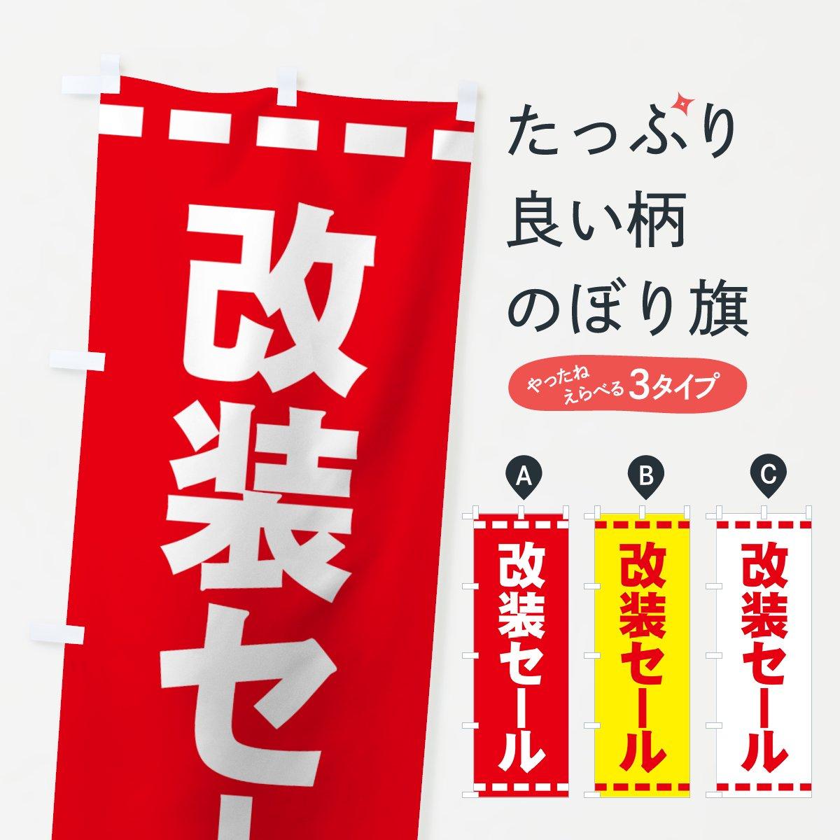 改装セールのぼり旗【セール・フェア・祭】[セール*][○○セール]