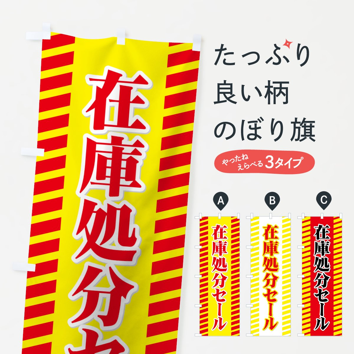 在庫処分セールのぼり旗【セール・フェア・祭】[セール*][○○セール]