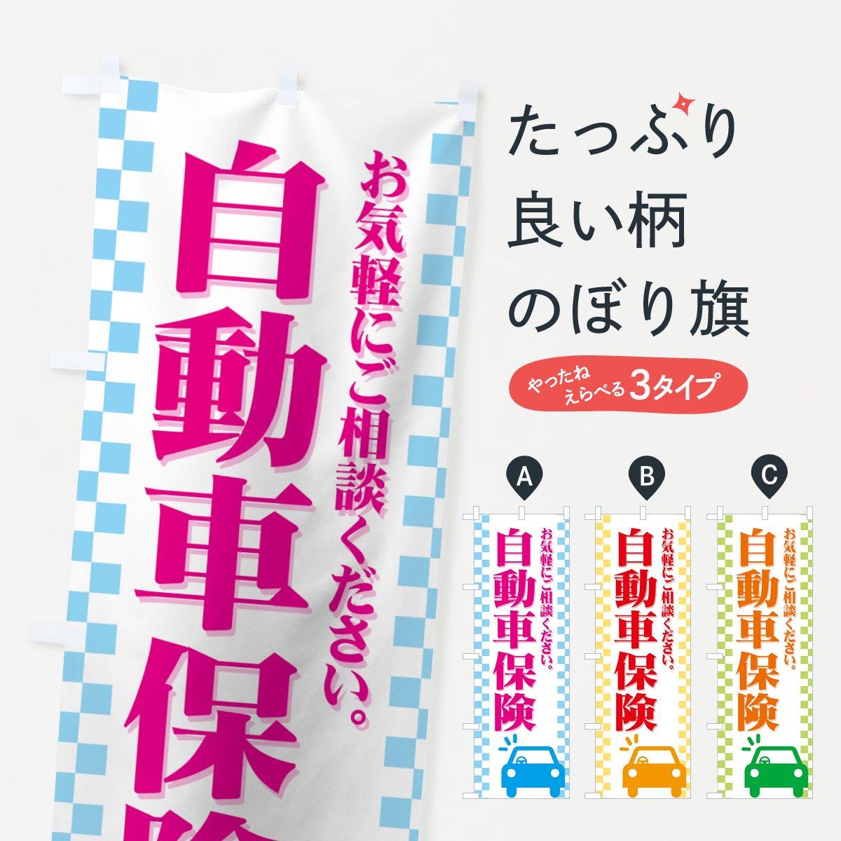 自動車保険のぼり旗【保険】[サービス業]