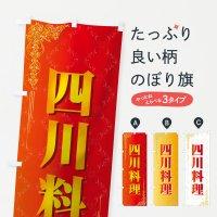 のぼり 四川料理 のぼり旗