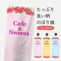 のぼり cafe & sweets のぼり旗