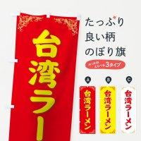 のぼり 台湾ラーメン のぼり旗