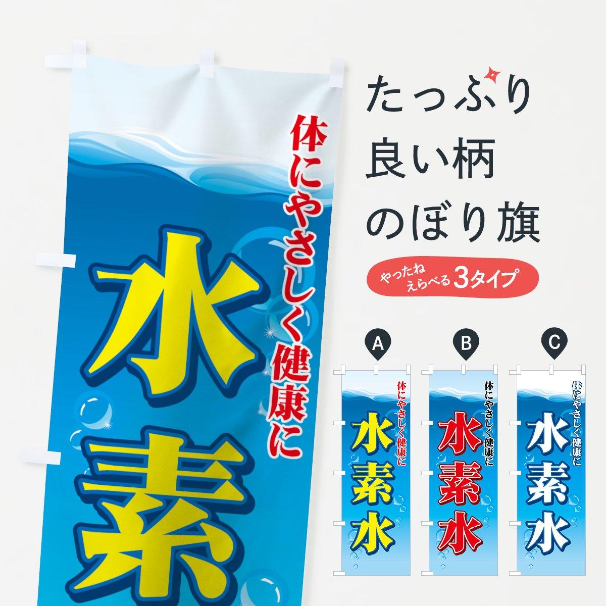 水素水のぼり旗【屋台・出店・ファーストフード】[販売所・出店]