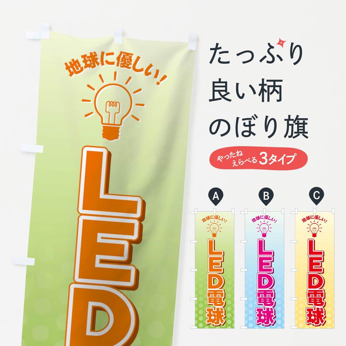 LED電球のぼり旗【電気工事】[工事(電器・電気)]