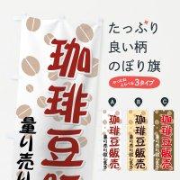 のぼり 珈琲豆販売 のぼり旗