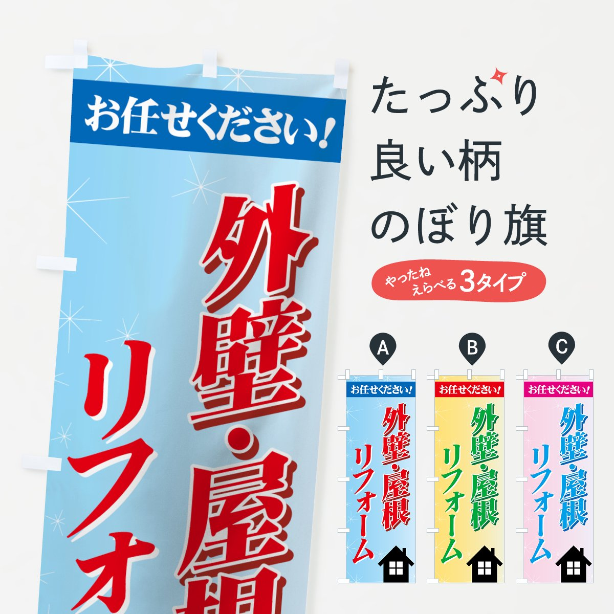 リフォームのぼり旗【リフォーム*】[サービス業]