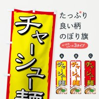 のぼり チャーシュー麺 のぼり旗