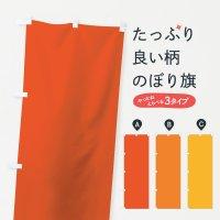 のぼり オレンジ系 のぼり旗