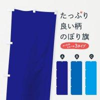 のぼり ブルー系 のぼり旗
