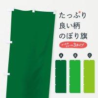 のぼり グリーン系 のぼり旗