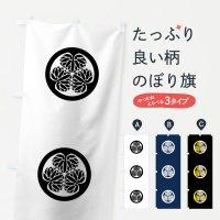 のぼり 徳川三つ葉葵 のぼり旗