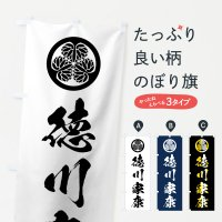 のぼり 徳川家康 のぼり旗