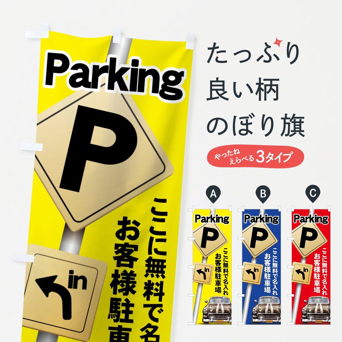 【名入無料】のぼり旗 お客様駐車場 Parking