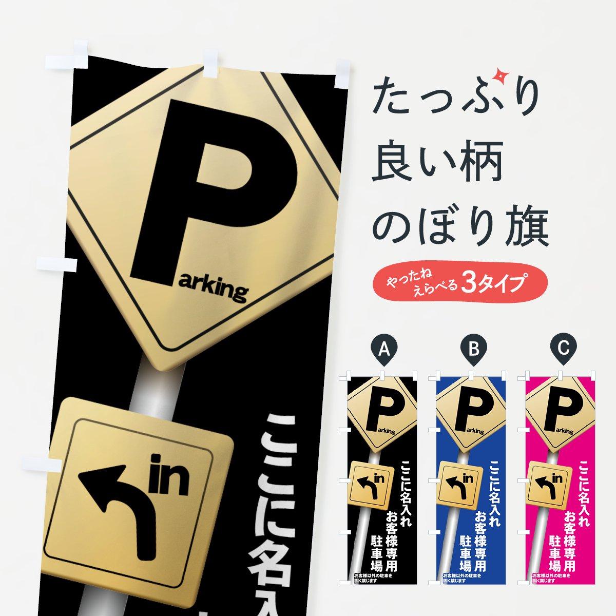 【名入無料】のぼり旗 お客様専用駐車場
