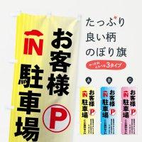【名入無料】のぼり お客様駐車場 のぼり旗