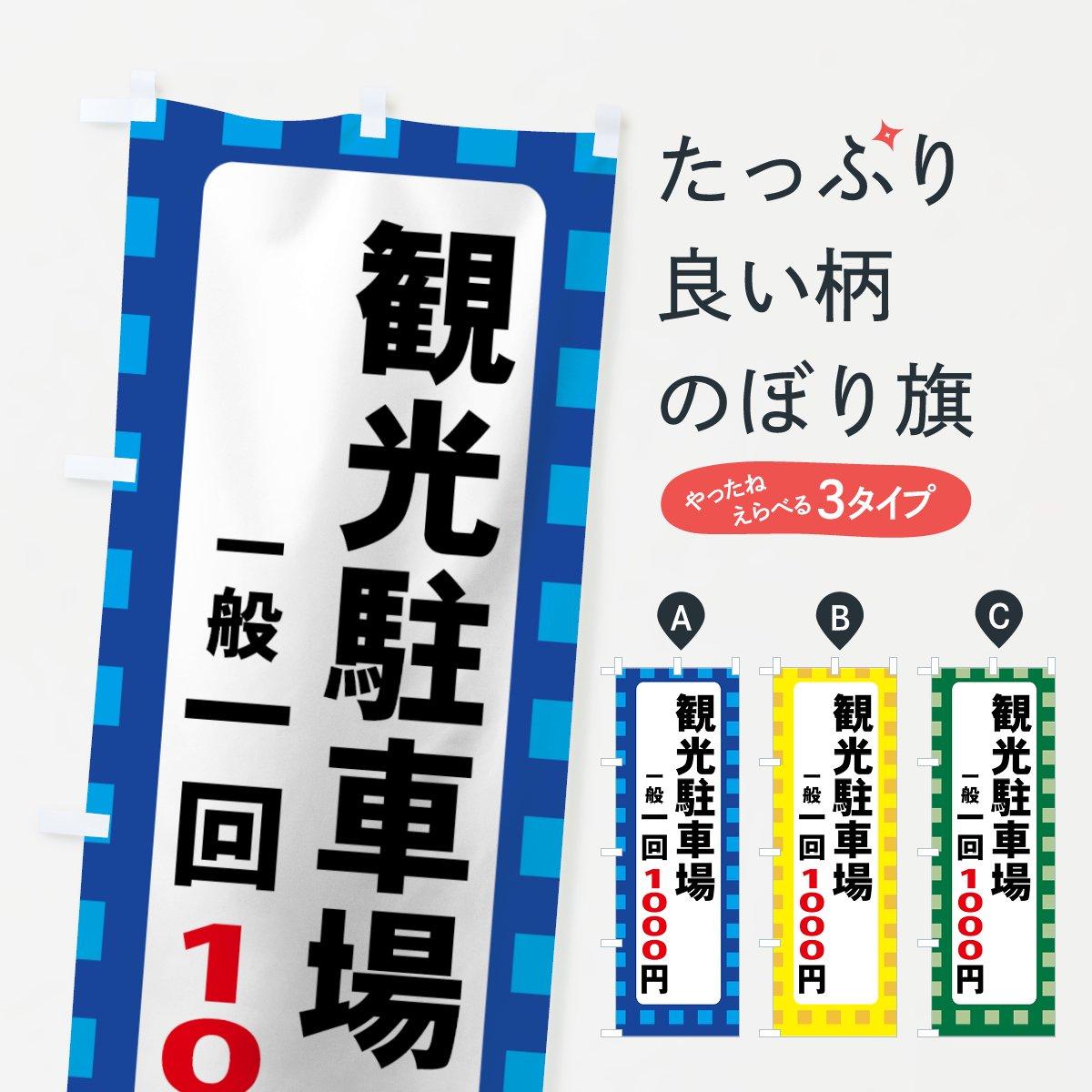 【値替無料】のぼり旗 観光駐車場 一般 一回1000円
