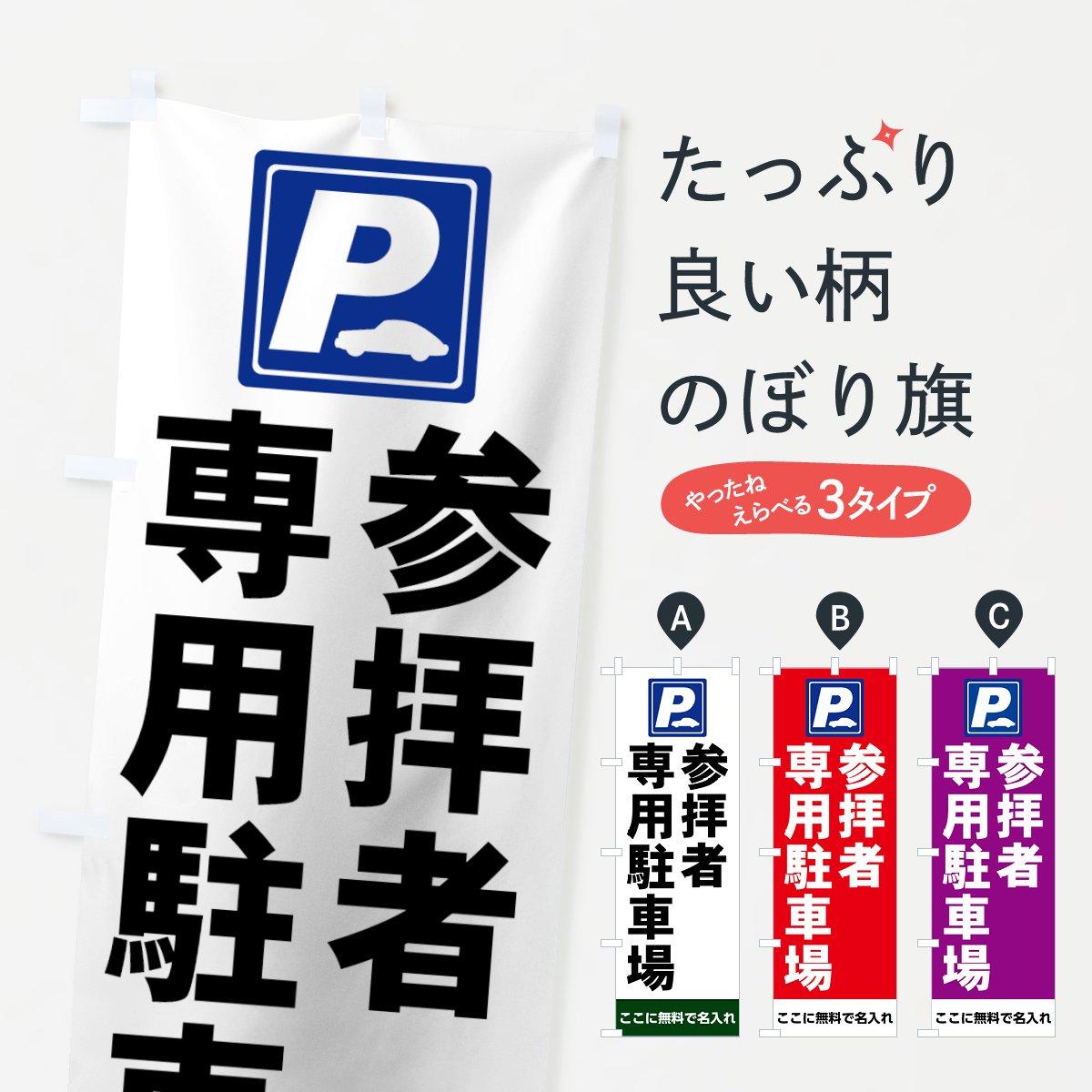 【名入無料】のぼり旗 参拝者専用駐車場