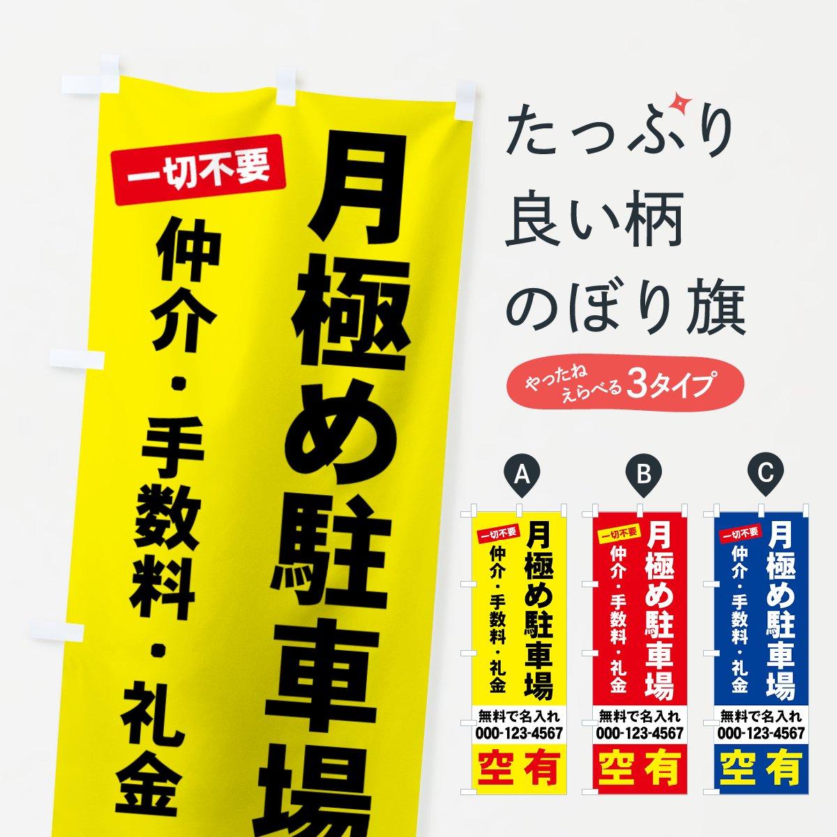【名入無料】のぼり旗 月極め駐車場 手数料不要