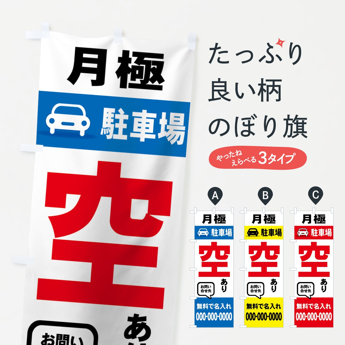 【名入無料】のぼり旗 月極駐車場 空 あり