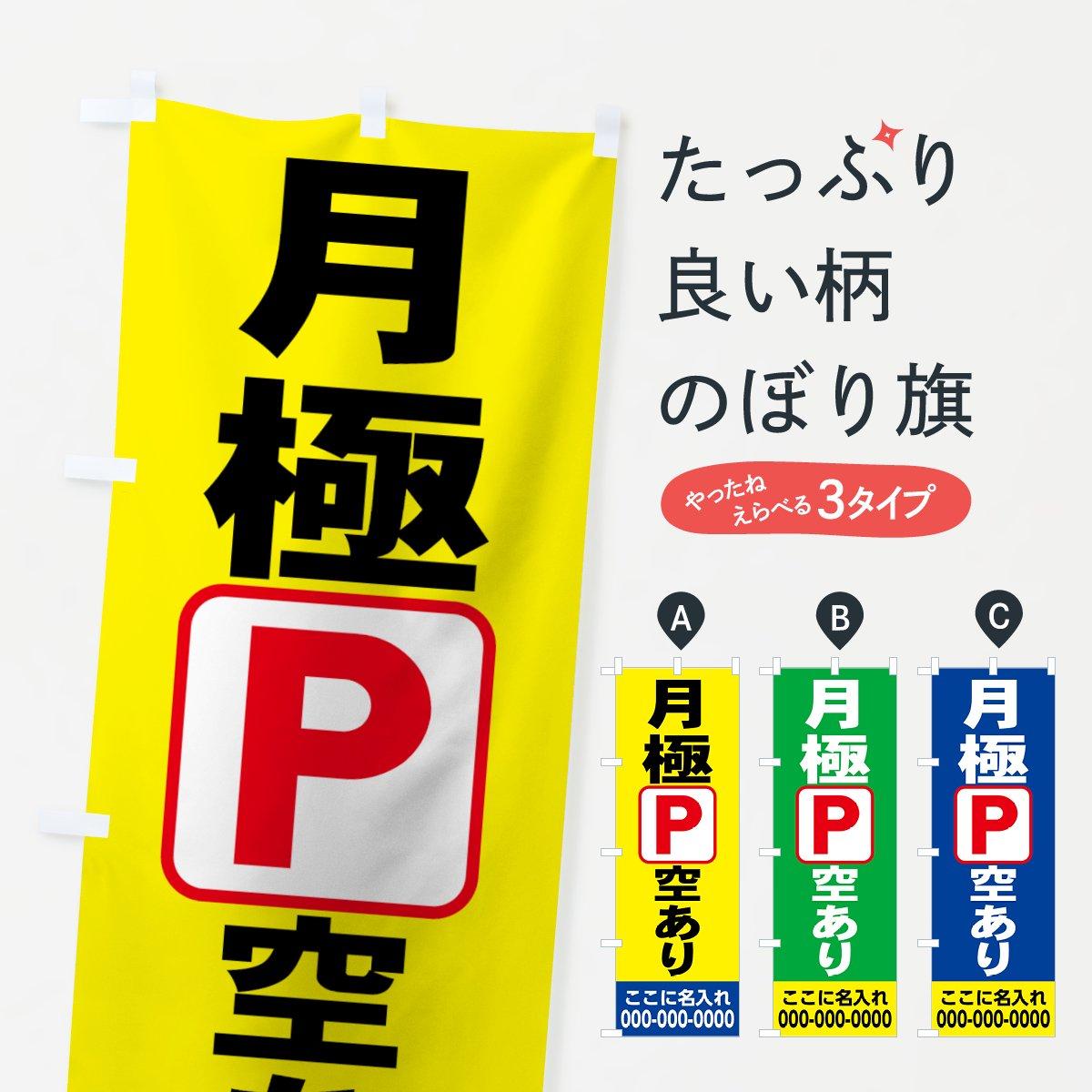 【名入無料】のぼり旗 月極 P 空あり