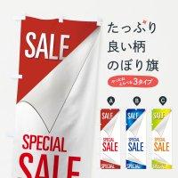 のぼり SALE SPECIAL のぼり旗