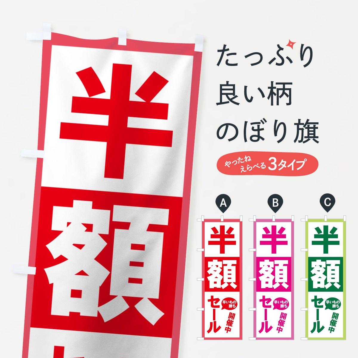 半額セールのぼり旗【セール・フェア・祭】[セール*][○○セール]