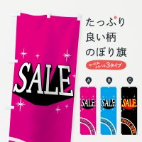 のぼり旗 SALE PRICE DOWN