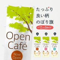 のぼり旗 Open Cafe Now Open