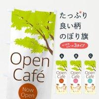 のぼり Open Cafe のぼり旗