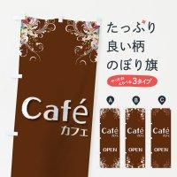 のぼり cafe OPEN のぼり旗