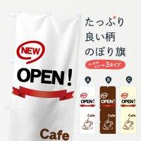 のぼり Cafe NEW OPEN のぼり旗