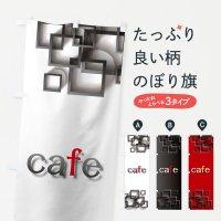 のぼり cafe のぼり旗