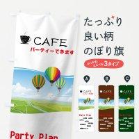 のぼり CAFEパーティー のぼり旗