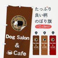 のぼり ドッグサロン&カフェ のぼり旗