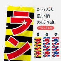 のぼり ランチ のぼり旗