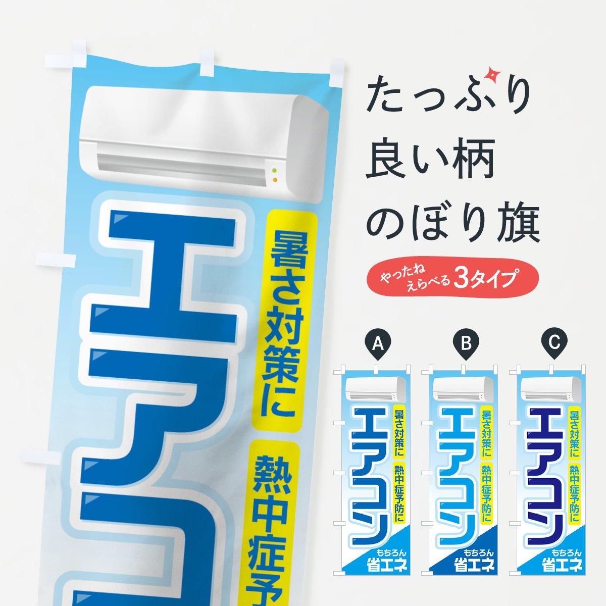 エアコンのぼり旗【省エネ】[電器屋・家電店]
