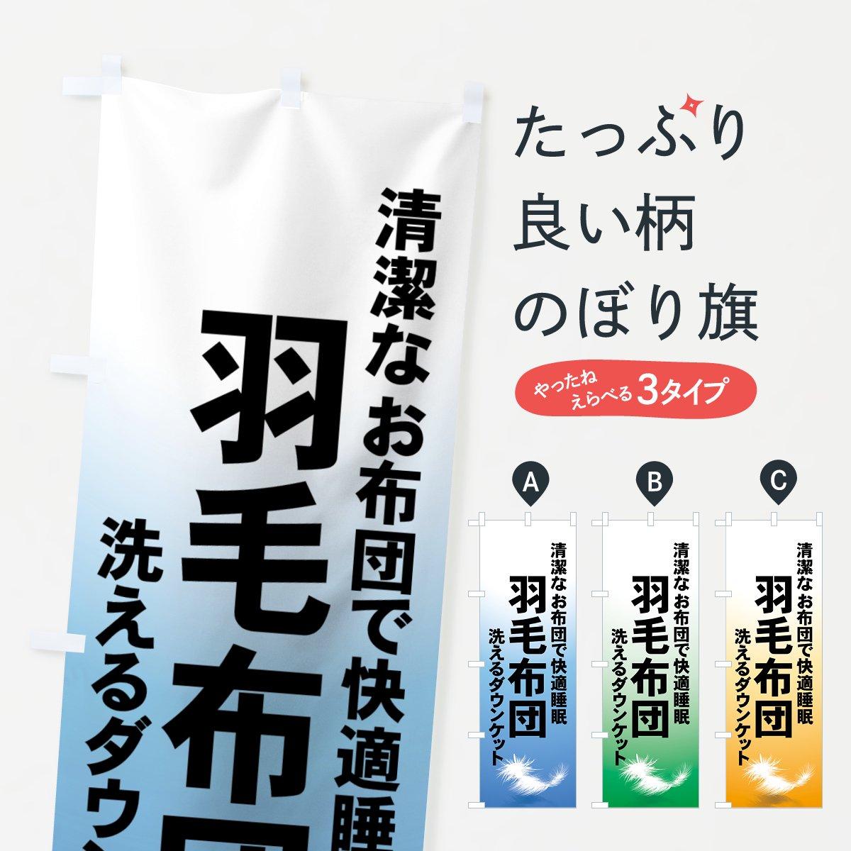 羽毛布団のぼり旗【洗えるダウンケット】[布団屋][生活用品]