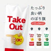 のぼり Take Out OK のぼり旗