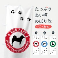 のぼり旗 DOG CAFE COFFEE TEA DESSERT FOOD