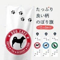 のぼり DOG CAFE のぼり旗