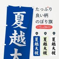 のぼり 夏越大祓 のぼり旗