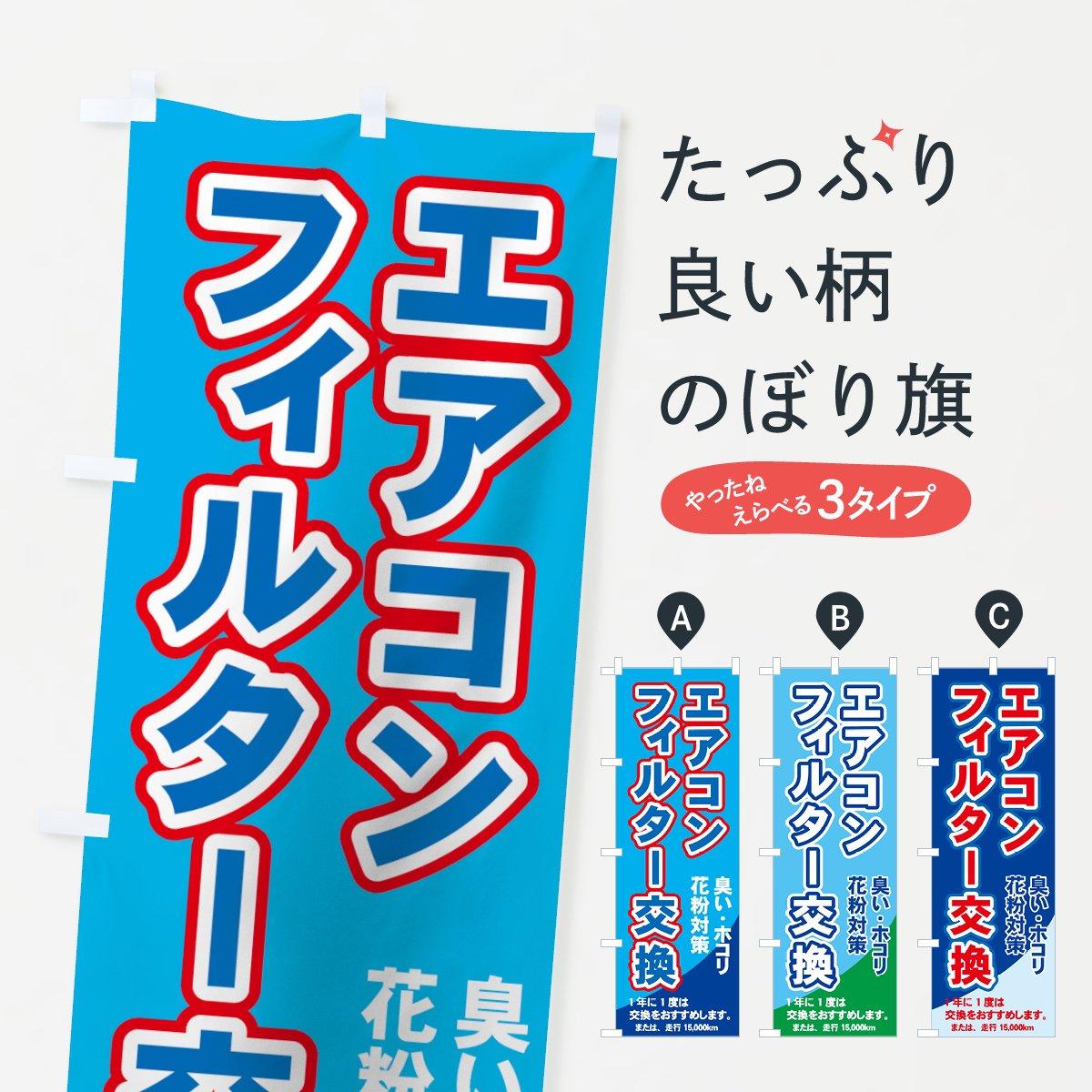 エアコンフィルター交換のぼり旗【臭い ホコリ 花粉対策】[カーショップ]