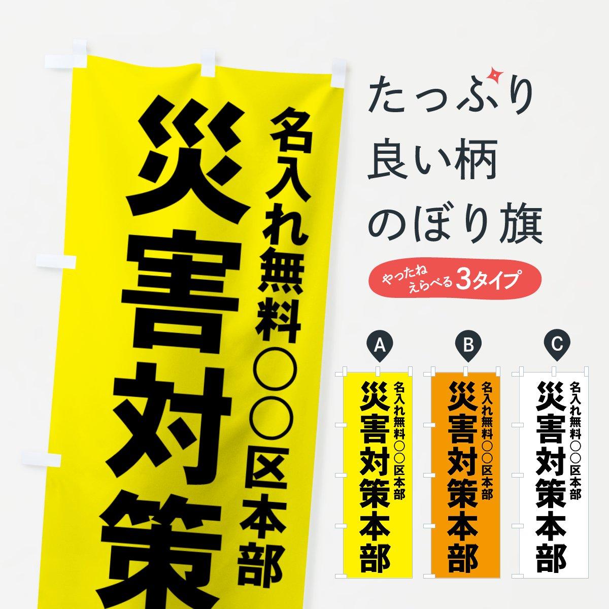 【名入無料】のぼり旗 災害対策本部