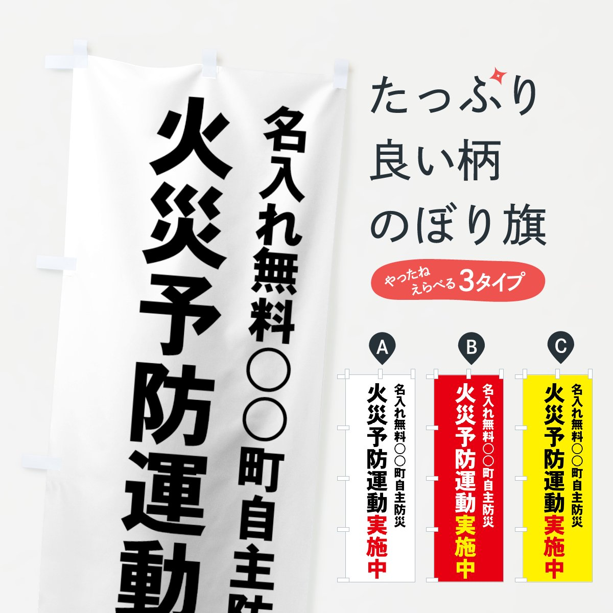【名入無料】のぼり旗 火災予防運動実施中