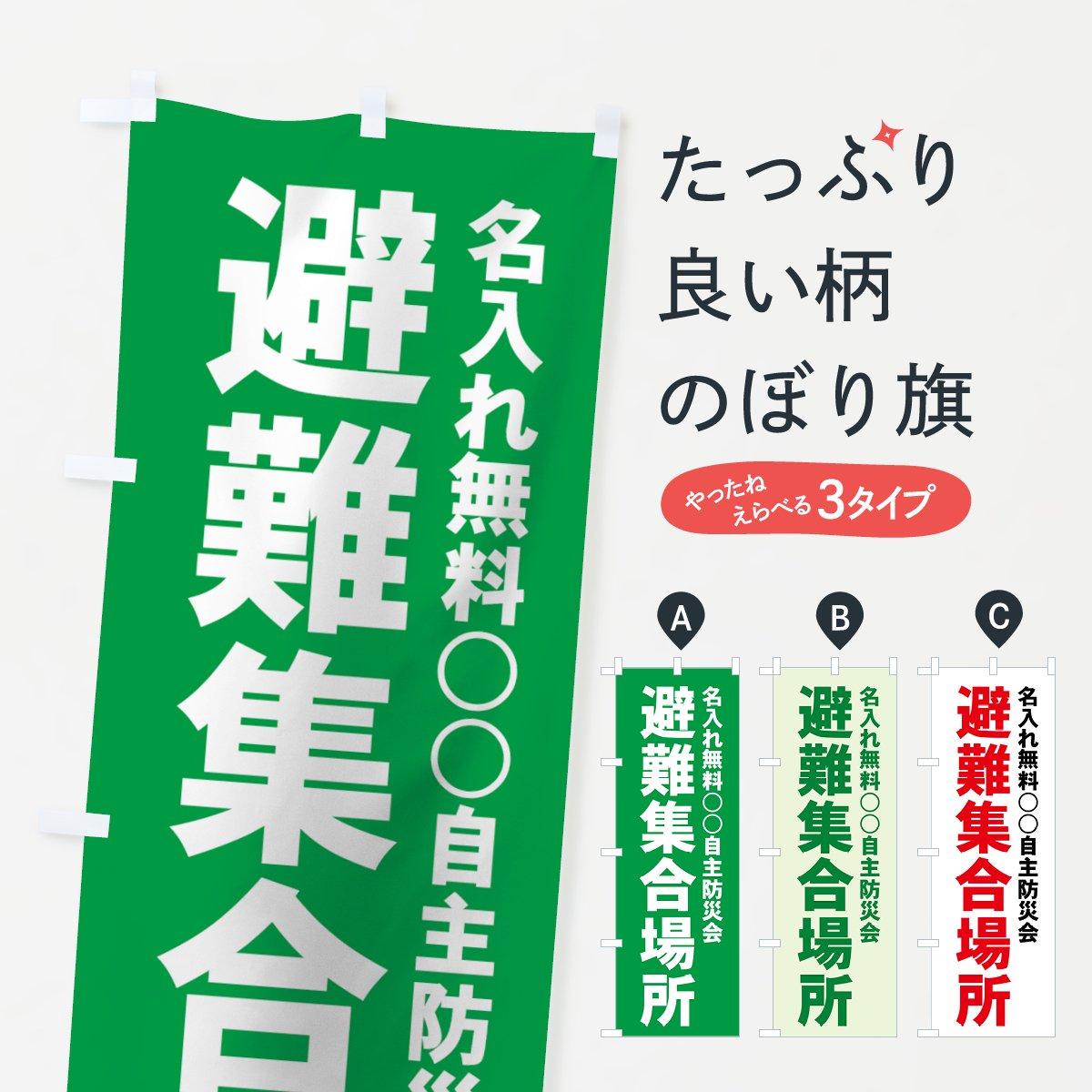 避難集合場所のぼり旗【名入無料】[観光・レジャー・自治体]