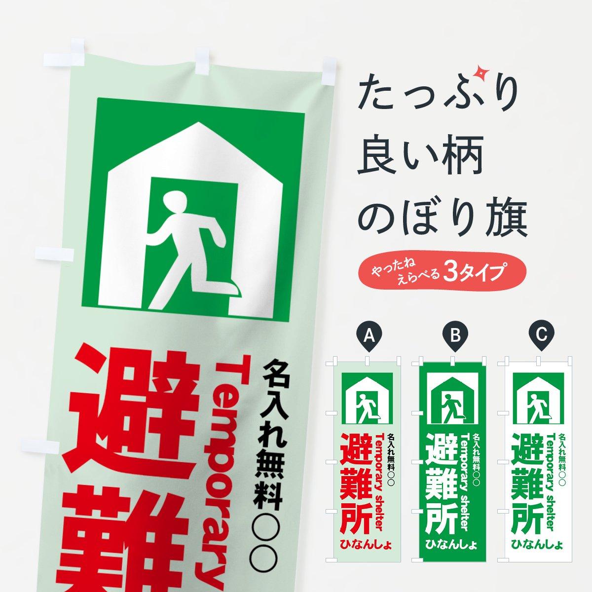 【名入無料】のぼり旗 避難所 ひなんしょ