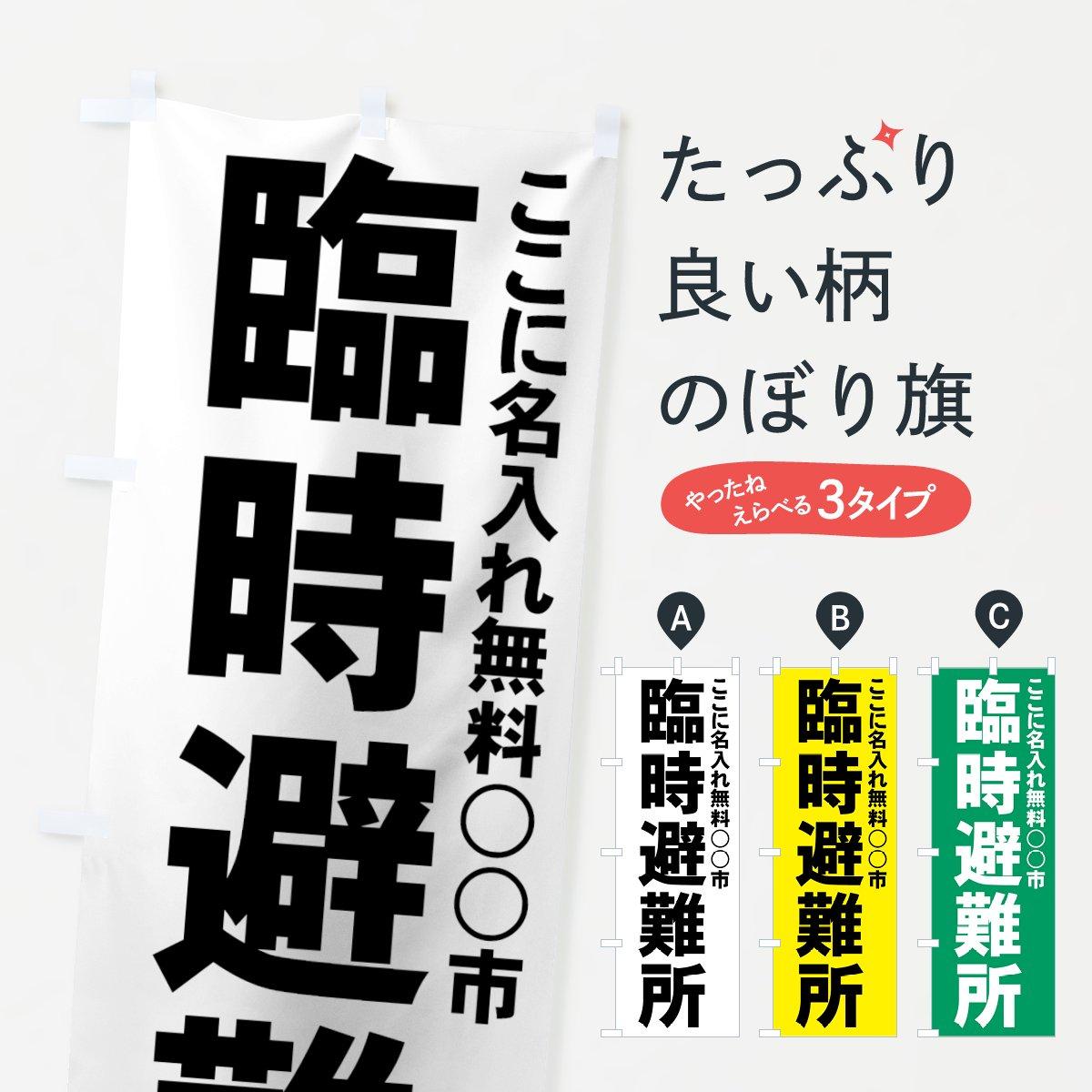 【名入無料】のぼり旗 臨時避難所